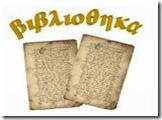 biblidigital